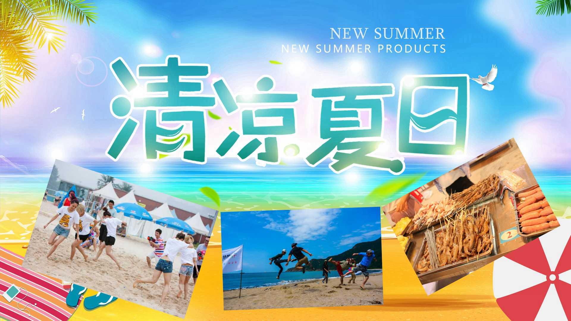 沙滩拓展沙滩团建沙滩游戏