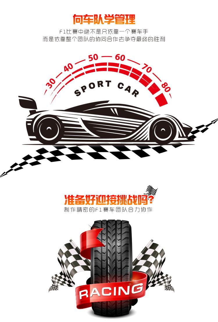 F1战车主题创意拓展团建活动策划