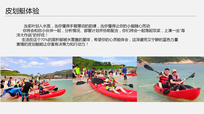 沙滩趣味团建拓展活动策划